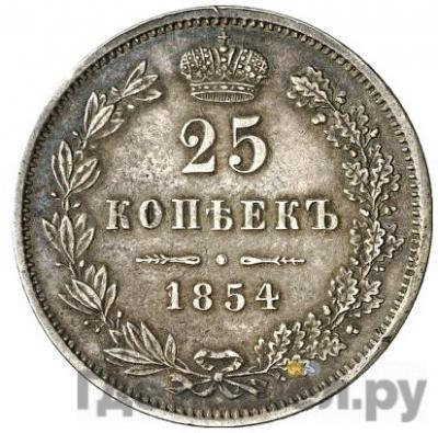 Аверс 25 копеек 1854 года МW
