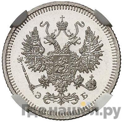 Реверс 10 копеек 1908 года СПБ ЭБ