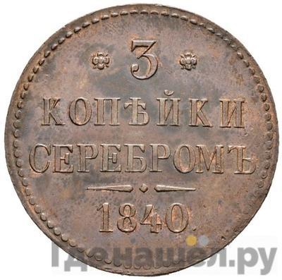 Аверс 3 копейки 1840 года  Пробные