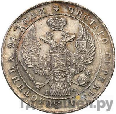 Реверс 1 рубль 1842 года СПБ АЧ