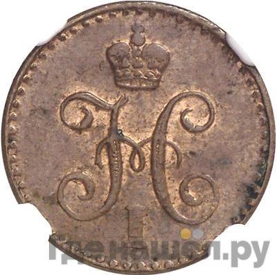 Реверс 1/4 копейки 1841 года СПМ