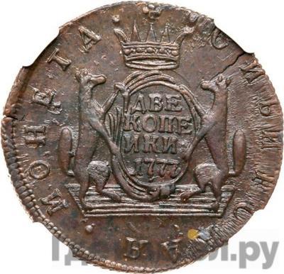Реверс 2 копейки 1777 года КМ Сибирская монета