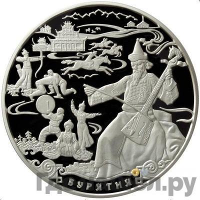 Аверс 100 рублей 2011 года ММД . Реверс: К 350-летию вхождения Бурятии в состав России