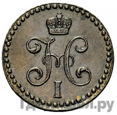 Реверс 1/2 копейки 1843 года ЕМ