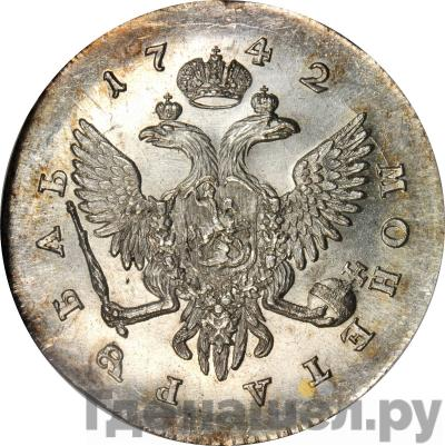 Реверс 1 рубль 1742 года СПБ