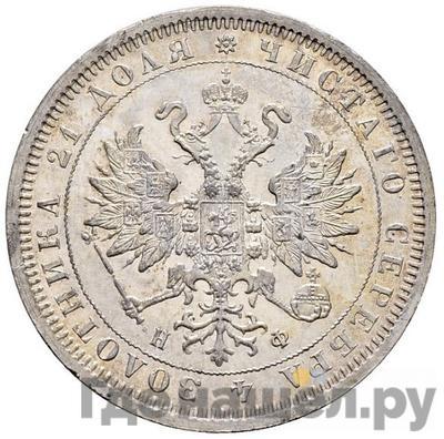 Реверс 1 рубль 1881 года СПБ НФ