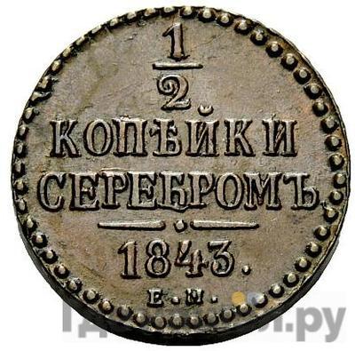 Аверс 1/2 копейки 1843 года ЕМ