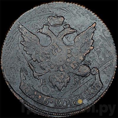 Реверс 5 копеек 1793 года ЕМ Павловский перечекан