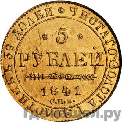 Аверс 5 рублей 1841 года СПБ АЧ