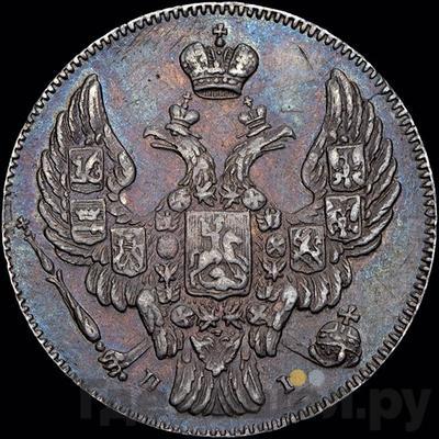 Реверс 10 копеек 1841 года СПБ НГ