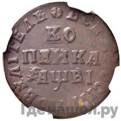 Аверс 1 копейка 1712 года МД  Всадник разделяет надпись