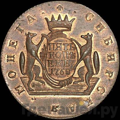 Реверс 5 копеек 1768 года КМ Сибирская монета   Новодел
