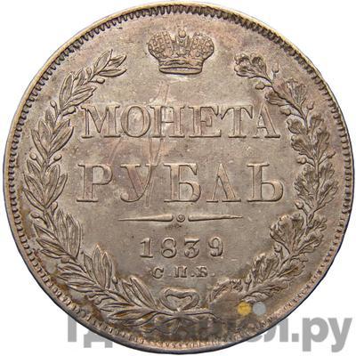 Аверс 1 рубль 1839 года СПБ НГ