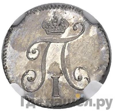 Реверс 5 копеек 1797 года СМ ФЦ Утяжеленные
