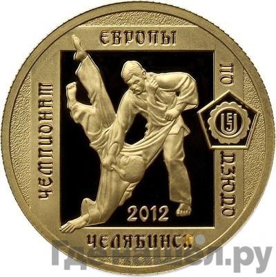 Аверс 50 рублей 2012 года ММД чемпионат Европы по дзюдо Челябинск