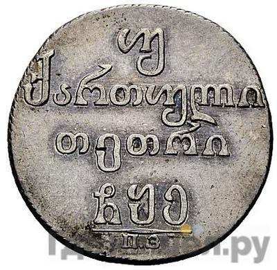 Двойной абаз 1805 года ПЗ Для Грузии