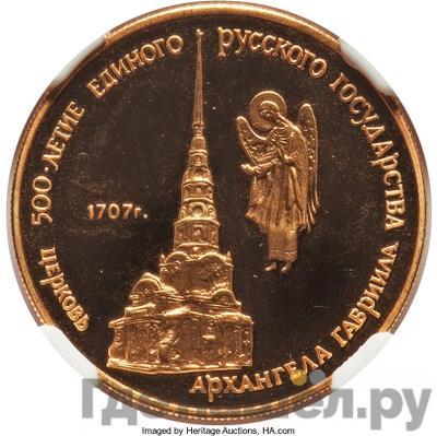 Аверс 50 рублей 1990 года ММД 500-летие единого Русского государства церковь Архангела Гавриила