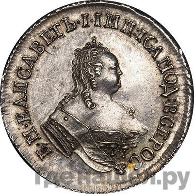 Аверс Полуполтинник 1741 года     Новодел