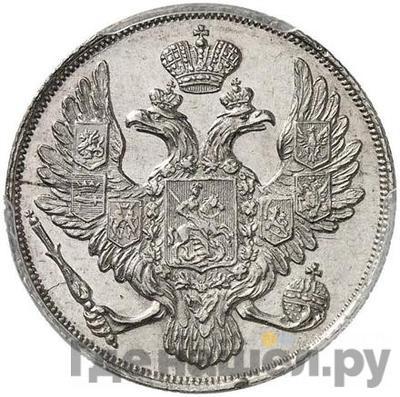 Реверс 3 рубля 1829 года СПБ