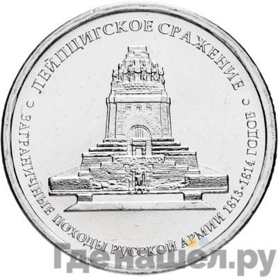 Аверс 5 рублей 2012 года ММД Сражения 1812. Реверс: Лейпцигское сражение