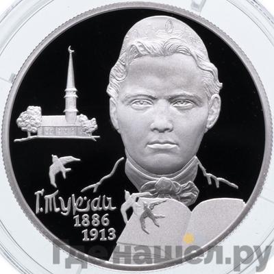 Аверс 2 рубля 2016 года СПМД 130 лет со дня рождения поэта Г. М. Тукая