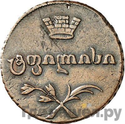 Аверс Полубисти 1810 года Для Грузии