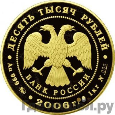 Реверс 10000 рублей 2006 года ММД . Реверс: Московский Кремль и Красная площадь