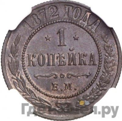 1 копейка 1872 года ЕМ