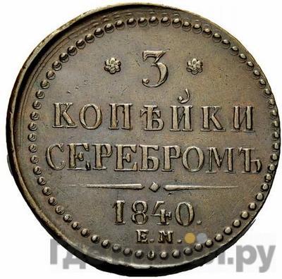 Аверс 3 копейки 1840 года ЕМ