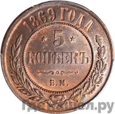 Аверс 5 копеек 1869 года ЕМ