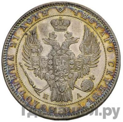 Реверс 1 рубль 1847 года СПБ ПА