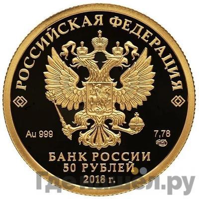 Реверс 50 рублей 2018 года СПМД . Реверс: И.В. Тургенев 1818 1883