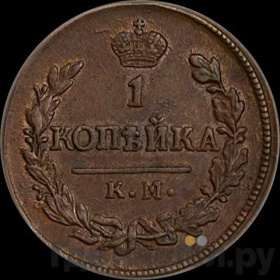 Аверс 1 копейка 1823 года КМ АМ