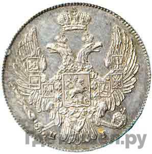 Реверс 10 копеек 1842 года СПБ НГ