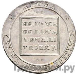 Аверс Ефимок 1798 года СП ОМ Пробный
