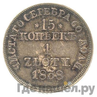 15 копеек - 1 злотый 1838 года МW Русско-Польские