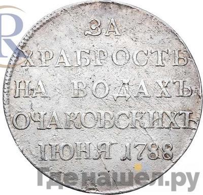 """Реверс Медаль 1788 года Т.I. """"За храбрость на водах Очаковских"""""""