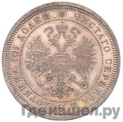 Реверс Полтина 1864 года СПБ НФ