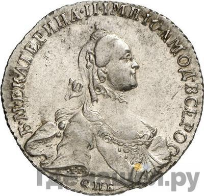 Аверс Полтина 1764 года СПБ ЯI