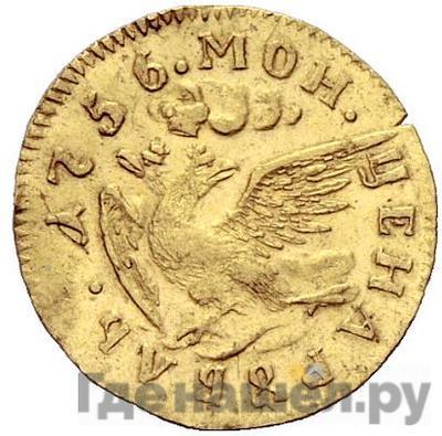 Реверс 1 рубль 1756 года  Пробный, Орел в облаках