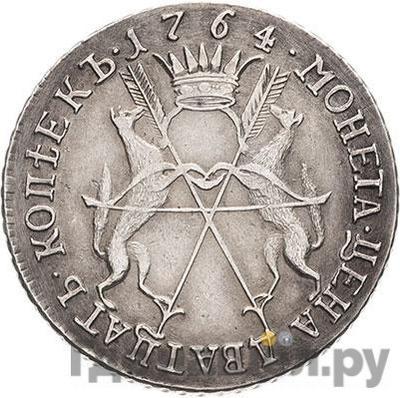 Реверс 20 копеек 1764 года  Сибирская монета