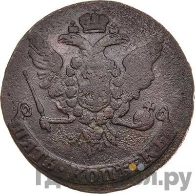 Аверс 5 копеек 1763 года
