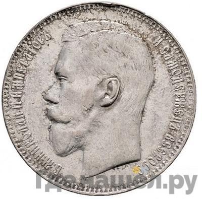 Аверс 1 рубль 1897 года