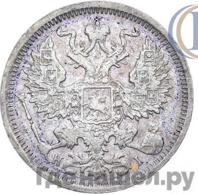 Реверс 20 копеек 1876 года СПБ НI