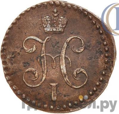 Реверс 1/2 копейки 1842 года СМ