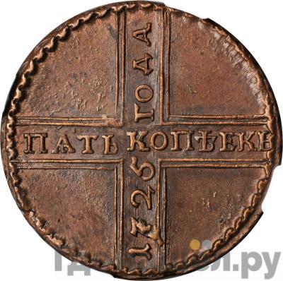 Аверс 5 копеек 1725 года МД   Год под номиналом