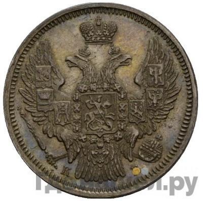 Реверс 20 копеек 1845 года СПБ КБ