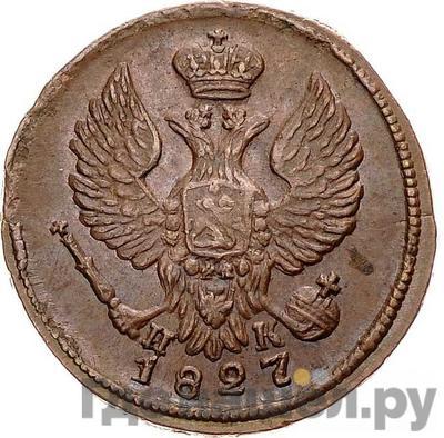 Реверс Деньга 1827 года ЕМ ИК