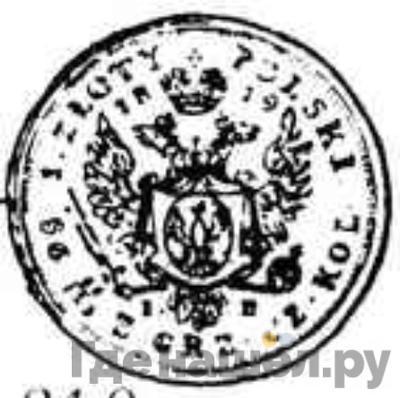 Реверс 1 злотый 1819 года IВ Для Польши, пробные