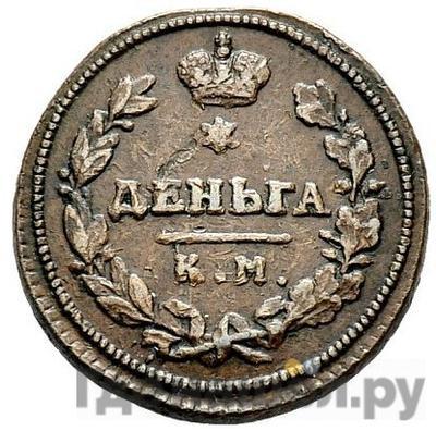 Реверс Деньга 1814 года КМ АМ